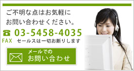03-5458-4035